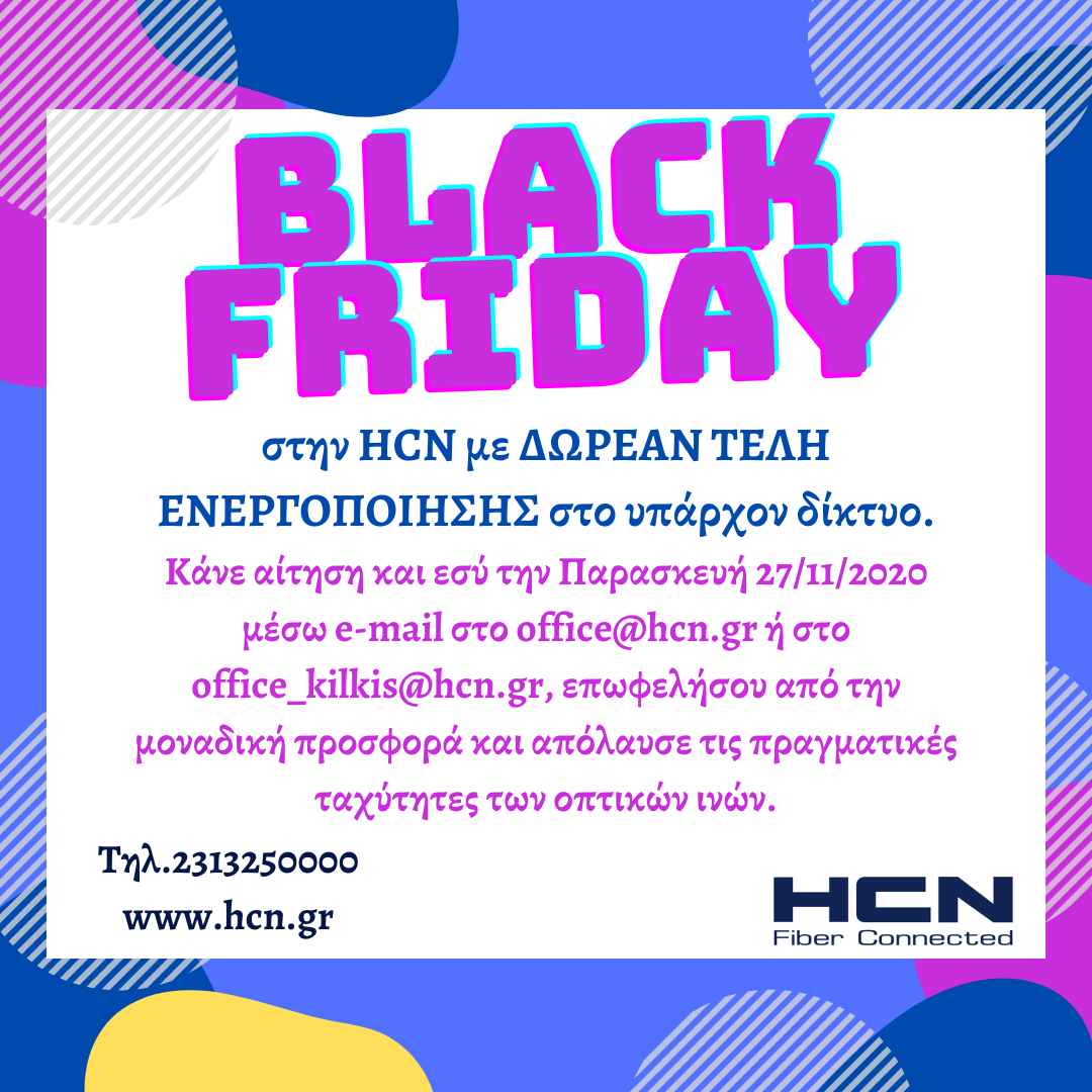 BLACK FRIDAY στην HCN