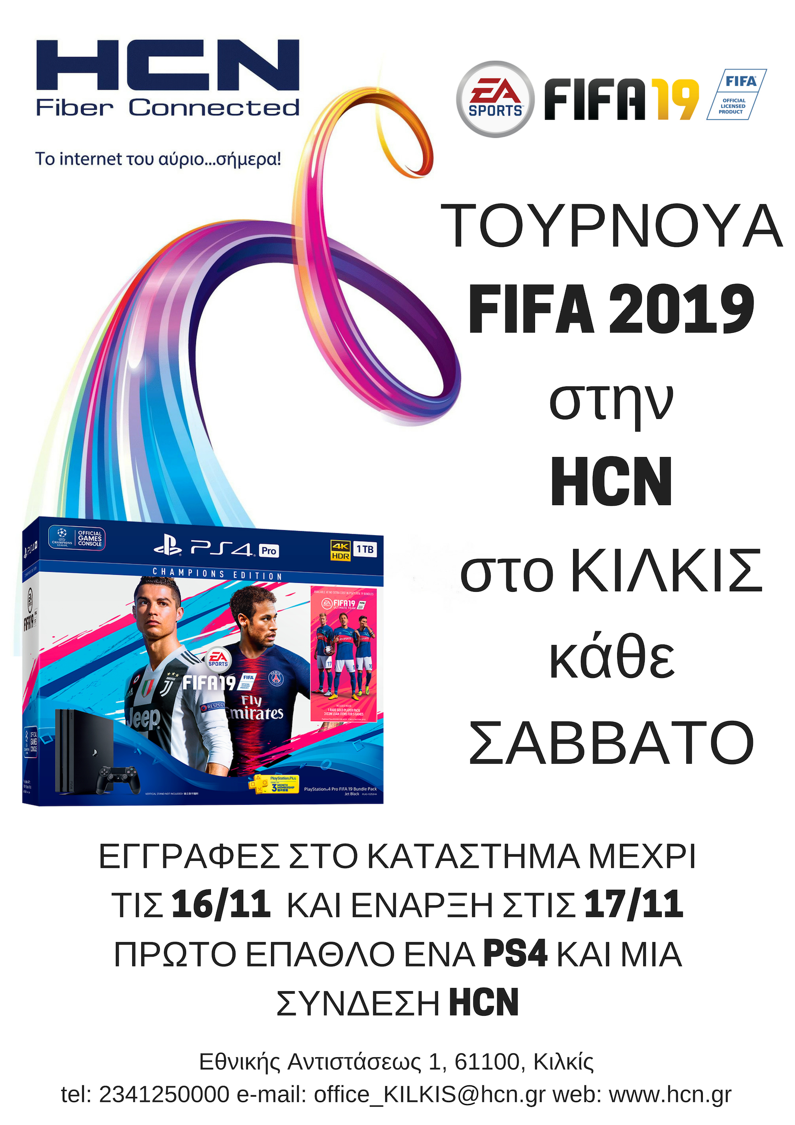 HCN KILKIS FIFA 2019 Tournament